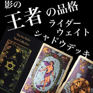 新品【海外品】ネオ ライダー タロットカード シャドウデッキ 78枚(トランプ/UNO)