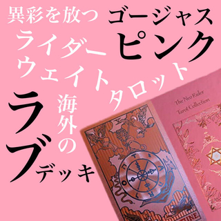 新品【海外品】ネオ ライダー タロットカード ラブデッキ 78枚(トランプ/UNO)