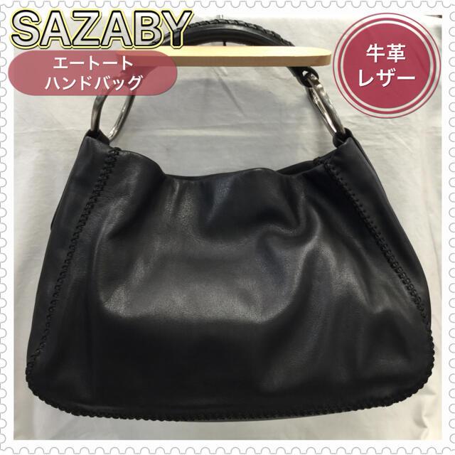 SAZABY(サザビー)のSAZABY❤︎サザビー❤︎レザー❤︎牛革❤︎エートートハンドバッグ レディースのバッグ(ハンドバッグ)の商品写真