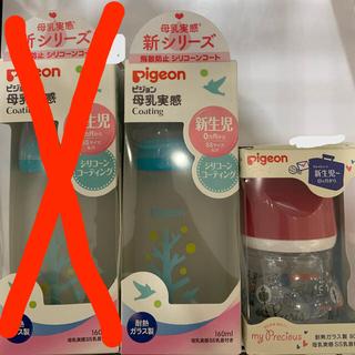 Pigeon - ピジョン 哺乳瓶 母乳実感 シリコーンコート ガラス 乳首 乳首ss