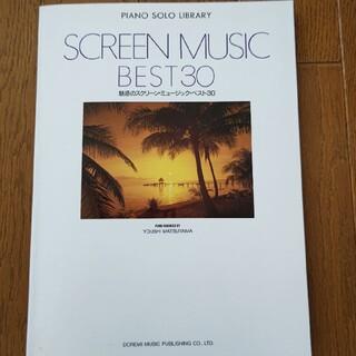 魅惑のスクリーンミュージックベスト30(ポピュラー)
