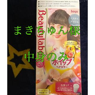 ホーユー(Hoyu)のビューティーラボ 泡ホイップヘアカラー ミスティアッシュ(カラーリング剤)