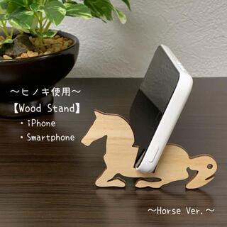 【ヒノキ使用】送料無料 Wood スマートフォン スタンド (馬Ver)(置物)