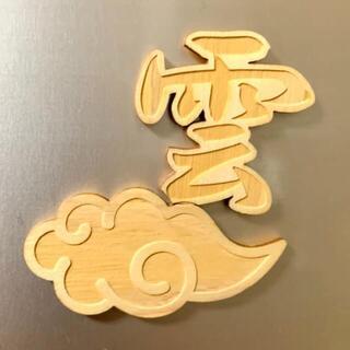 【送料無料】神棚用 「雲」ひのき 雲切 神具 雲天井 檜 桧 雲字 文字(その他)