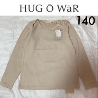 ハグオーワー(Hug O War)の新品タグ付き☆ハグオーワーオーガニックコットン長袖Tシャツ140厚手ボンポワン(Tシャツ/カットソー)