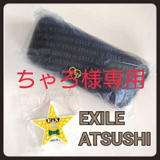 エグザイル トライブ(EXILE TRIBE)のエグザイル ATSUSHI  メガネケース  と 星型グッズ(ミュージシャン)