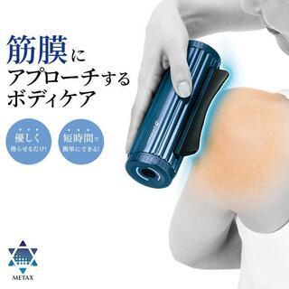 ファイテン 筋膜スクレイパー 新品未使用