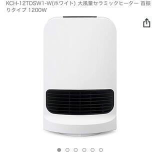 アイリスオーヤマ(アイリスオーヤマ)のKCH-12TDSW1-W 大風量セラミックヒーター 首振りタイプ 1200W(ファンヒーター)