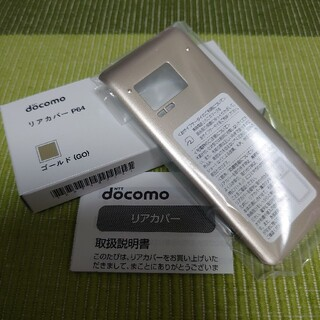 NTTdocomo - ドコモ P-01J用 リアカバー P64ゴールド