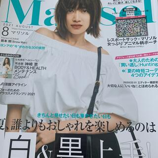 シュウエイシャ(集英社)のマリソル 8月号 雑誌のみ(ファッション)