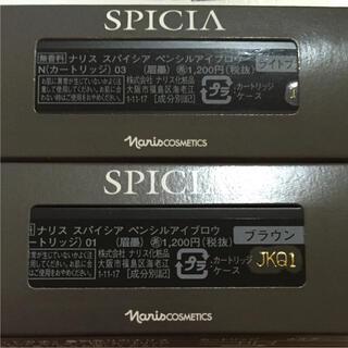 ナリスケショウヒン(ナリス化粧品)のナリススパイシアアイブロウカエ 01or03(アイブロウペンシル)