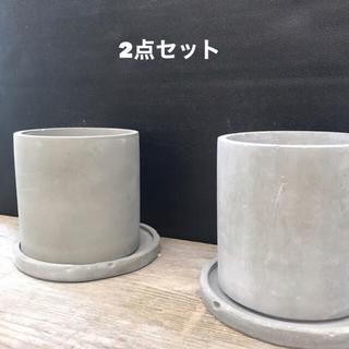 オシャレ セメント鉢2点セット 受皿付き(プランター)
