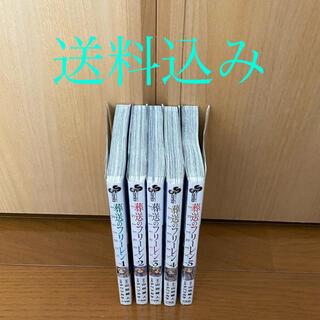 ショウガクカン(小学館)の※新品購入後、一度読んだのみ※  葬送のフリーレン 1〜5巻(少年漫画)