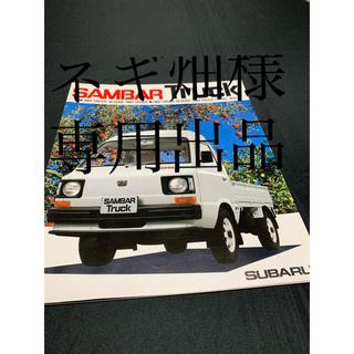 スバル(スバル)の【国産旧車カタログ】 スバル SAMBAR TRUCK(カタログ/マニュアル)