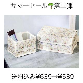 Maison de FLEUR - メゾンドフルール♡花柄収納ボックス2つセット
