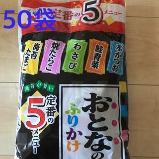 コストコ(コストコ)のおとなのふりかけ50袋 5種類×10袋です(その他)