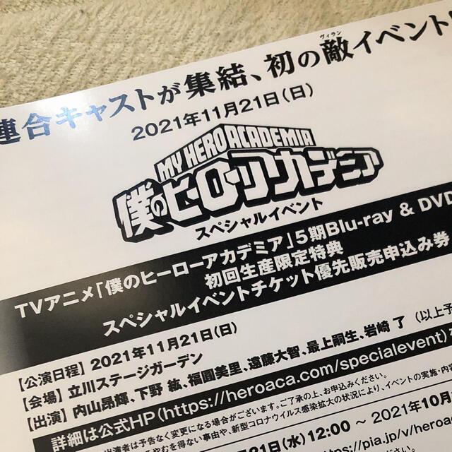 ヒロアカ 優先販売申込み券 チケットのイベント(声優/アニメ)の商品写真