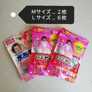 ユニチャーム(Unicharm)の水遊びパンツ (Mサイズ…2枚、Lサイズ…6枚)(ベビー紙おむつ)