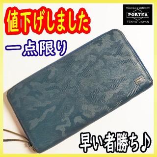 PORTER - 【即日発送】ポーター 財布 WONDER L字ファスナー ネイビー ✨極上美品✨
