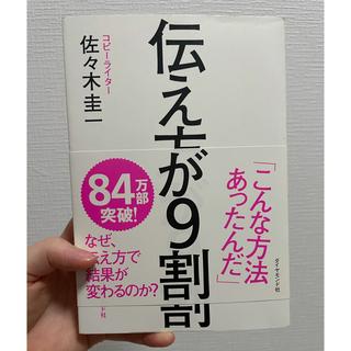 ダイヤモンドシャ(ダイヤモンド社)の伝え方が9割(ビジネス/経済)