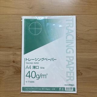 コクヨ(コクヨ)のトレーシングペーパー 34枚(その他)
