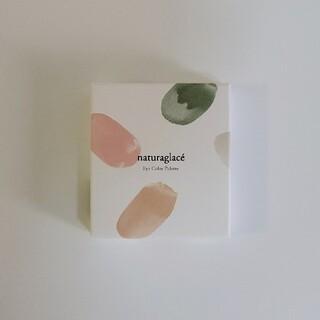 naturaglace - 【新品・未開封】ナチュラグラッセ アイシャドウ