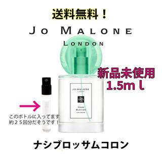 Jo Malone - JOMALONE ジョーマローン 香水 ナシブロッサムコロン  1.5ml