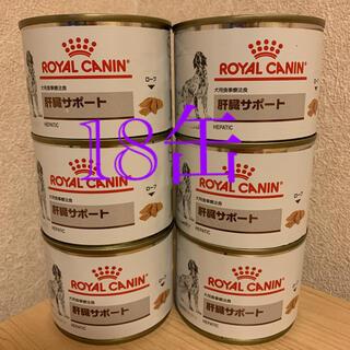 ロイヤルカナン(ROYAL CANIN)のロイヤルカナン 犬猫用 退院サポート ウルトラソフトムース 18缶 新品(犬)