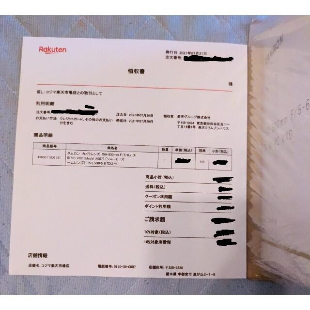 TAMRON(タムロン)のTamron 150-500mm A057 タムロン Sony Eマウント スマホ/家電/カメラのカメラ(レンズ(ズーム))の商品写真