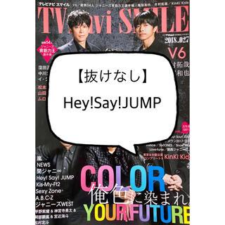 ヘイセイジャンプ(Hey! Say! JUMP)のTVnavi SMILE Hey!Say!JUMP(アート/エンタメ/ホビー)