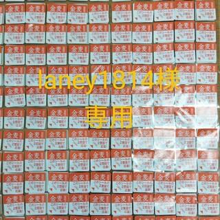 タチキチ(たち吉)の金麦シール100枚(ビール)