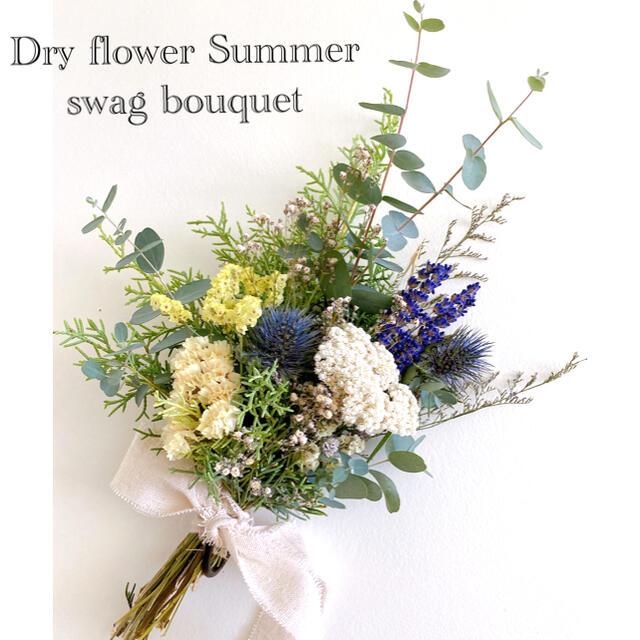 ドライフラワー 夏色 涼やか スワッグ ブーケ ハンドメイドのフラワー/ガーデン(ドライフラワー)の商品写真