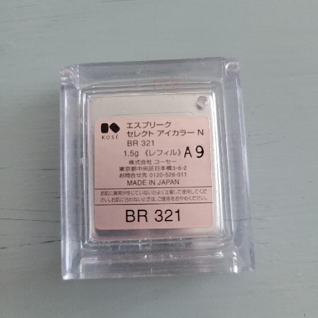 ESPRIQUE(エスプリーク)のエスプリーク アイカラーBR321 コスメ/美容のベースメイク/化粧品(アイシャドウ)の商品写真
