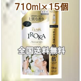 フレア フレグランス IROKA 柔軟剤 ネイキッドリリーの香り【15袋】(洗剤/柔軟剤)