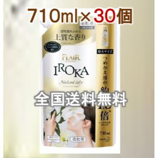 フレア フレグランス IROKA 柔軟剤 ネイキッドリリーの香り【30袋】(洗剤/柔軟剤)