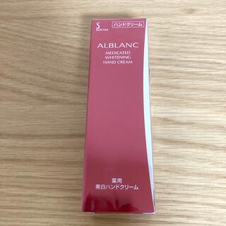 SOFINA - ALBLANC 薬用 美白 ハンドクリーム