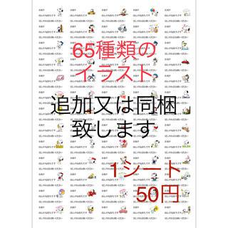 スヌーピー(SNOOPY)のおまけシール スヌーピー  1シート65枚×4シート 65種類のイラスト(その他)