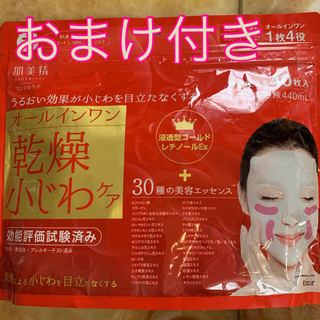 Kracie - 新品 肌美精 リンクルケア オールインワン 美容液マスク  クラシエ