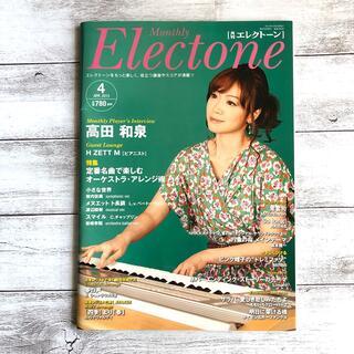 ヤマハ(ヤマハ)の月刊エレクトーン 2013年 4月号 八重の桜 他 ヤマハ YAMAHA(ポピュラー)