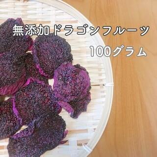 台湾産無添加無糖ドライドラゴンフルーツ100グラム(フルーツ)