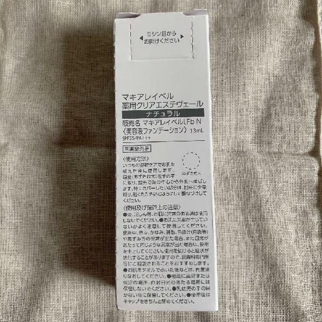 Macchia Label(マキアレイベル)のマキアレイベル 薬用クリアエステヴェール 13mL 【ナチュラル】 コスメ/美容のベースメイク/化粧品(ファンデーション)の商品写真