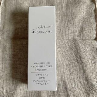 Macchia Label - マキアレイベル 薬用クリアエステヴェール 13mL 【ナチュラル】
