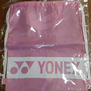 YONEX - YONEX マルチ袋【未使用】
