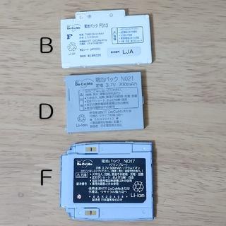 エヌティティドコモ(NTTdocomo)の【フリマママ様専用】docomo 携帯電話 mova 電池パック(バッテリー/充電器)