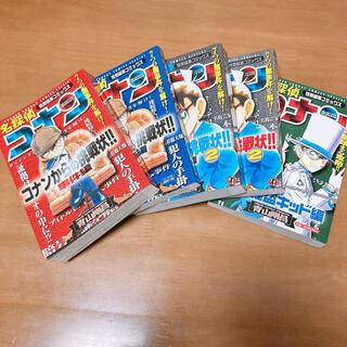 ショウガクカン(小学館)の名探偵コナン 特別編集コミックス 5冊セット(少年漫画)