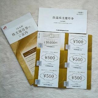 JR九州株主優待券 2枚(往復) 他(その他)