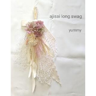 ajisai long swag(oregano pink)(ドライフラワー)