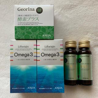 アルソア(ARSOA)のライフォリンジオメガ3&酵素セット(その他)