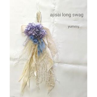 ajisai long swag(lavender/blue)(ドライフラワー)