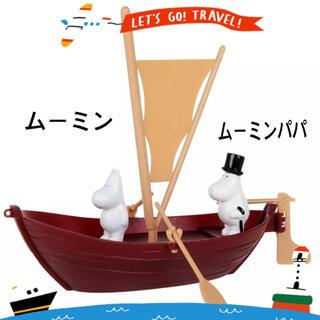 新品未開封 ムーミン船おもちゃ ムーミン ムーミンパパ付きフィンランド製(キャラクターグッズ)
